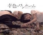 Sachi Iro No One Room (2018) afişi
