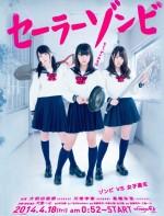 Sailor Zombie (2014) afişi
