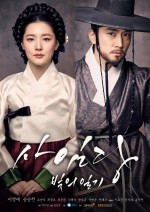 Saimdang, Light's Diary (2017) afişi