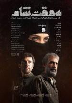 Şam Saatine Göre (2018) afişi
