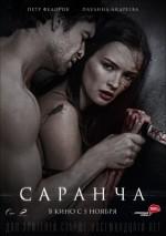 Sarancha (2014) afişi