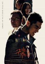 Save Me 2 (2019) afişi