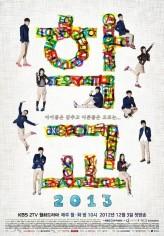 School 2013 (2012) afişi