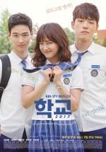 School 2017 (2017) afişi