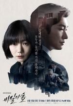 Stranger (2017) afişi