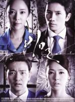 Secret Love (2013) afişi