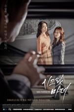 Secret Mother (2018) afişi