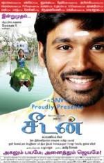 Seedan (2011) afişi