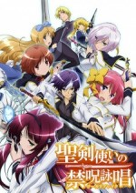 Seiken Tsukai no World Break (2015) afişi