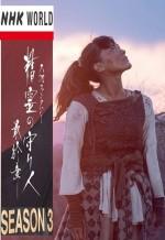 Seirei no Moribito Sezon 3 (2017) afişi