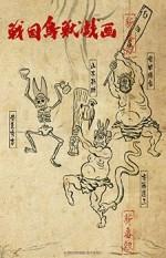 Sengoku Choujuu Giga (2016) afişi