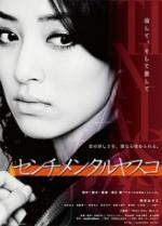Sentimental Yasuko (2012) afişi