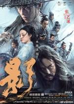 Gölge Savaşçı (2018) afişi