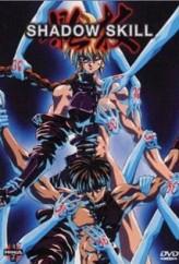 Shadow Skill (1995) afişi