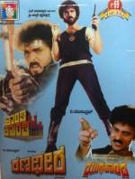 Shanti Kranti (1991) afişi