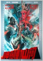 Shen jian dong shan he (1981) afişi