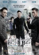 Shi tu xing zhe (2016) afişi