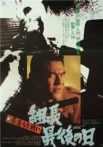 Shin jingi naki tatakai: Kumicho saigo no hi (1976) afişi