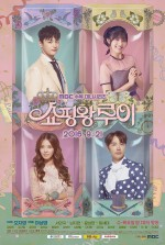 Shopping King Louie (2016) afişi