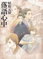 Shouwa Genroku Rakugo Shinjuu (2016) afişi