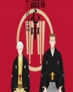Shouwa Genroku Rakugo Shinjuu: Sukeroku Futatabi-hen (2017) afişi
