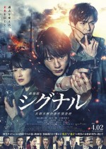 Signal: the Movie