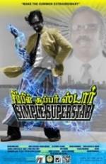 Simple Superstar (2013) afişi