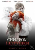 Sindrom Petrushki (2015) afişi