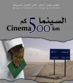 Sinema 500 Km (2006) afişi