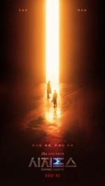 Sisyphus: The Myth (2021) afişi