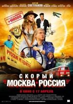 Skoryy 'Moskva-Rossiya' (2014) afişi