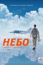 Sky (2021) afişi