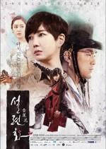 Snow Lotus (2015) afişi