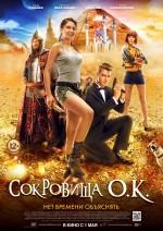 Sokrovishcha O.K. (2013) afişi