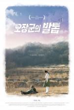 Soldier's Mementos (2018) afişi