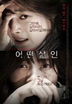 The Lost Choices (2015) afişi