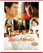 Son Şans: Komedyenlerin Günlüğü (2013) afişi