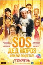 SOS, Ded Moroz, ili Vsyo sbudetsya!