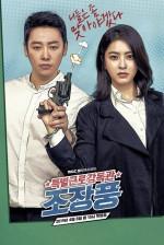 Special Labor Inspector Jo (2019) afişi