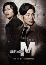 Missing Noir M (2015) afişi