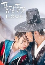 Splash Splash LOVE (2015) afişi