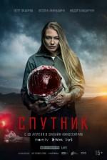 Sputnik (2020) afişi
