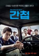 Gan cheob (2012) afişi