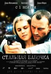Stalnaya babochka (2012) afişi