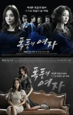 Stormy Woman (2014) afişi