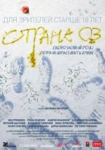 Strana Oz (2015) afişi