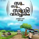 Su Su Sudhi Vathmeekam (2015) afişi