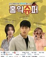 Super Hongik (2017) afişi