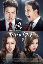 Sweet Family (2015) afişi