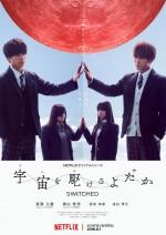 Switched (2018) afişi